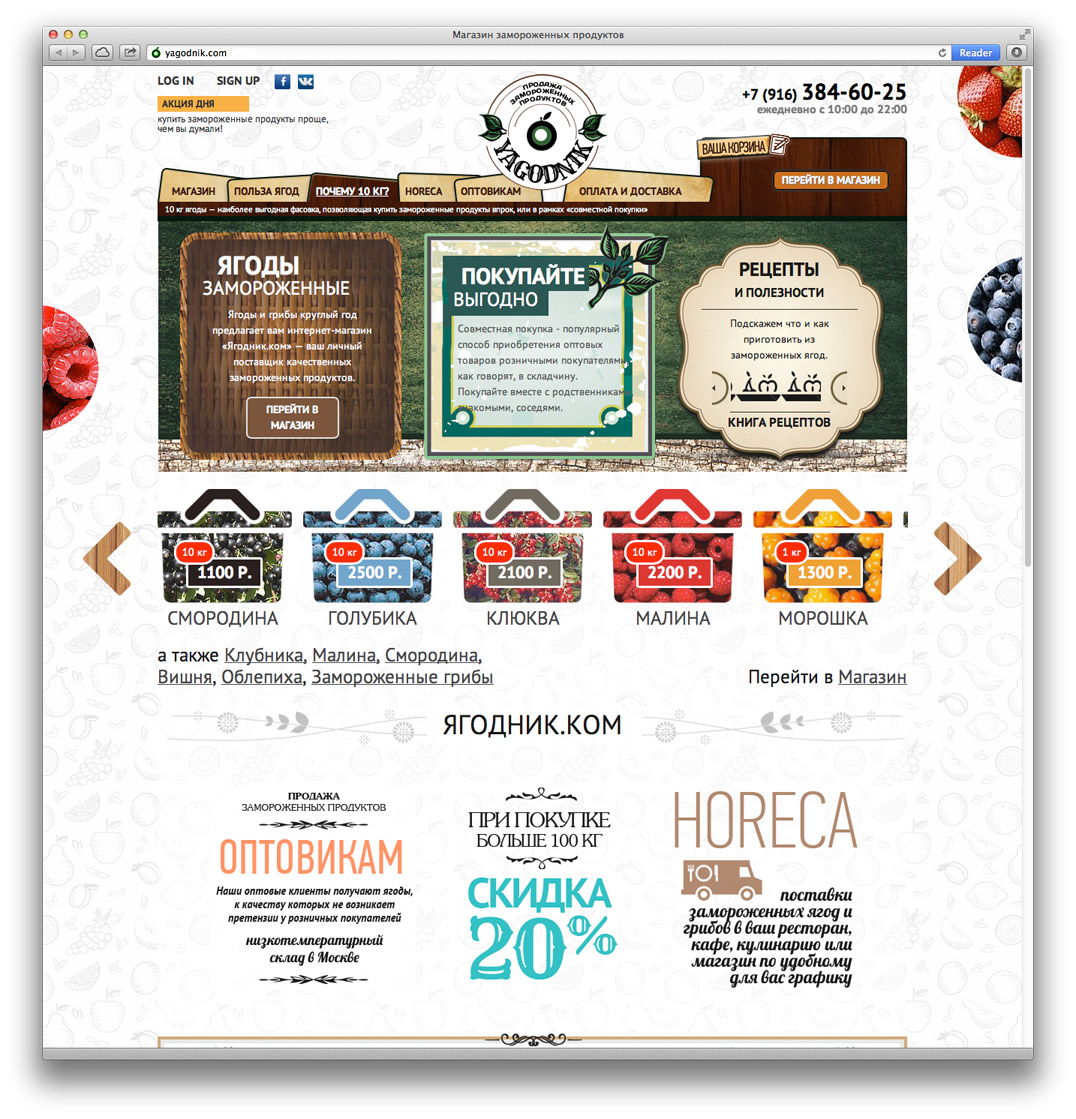 "Frozen food & berries store ""Yagodniik.com"""