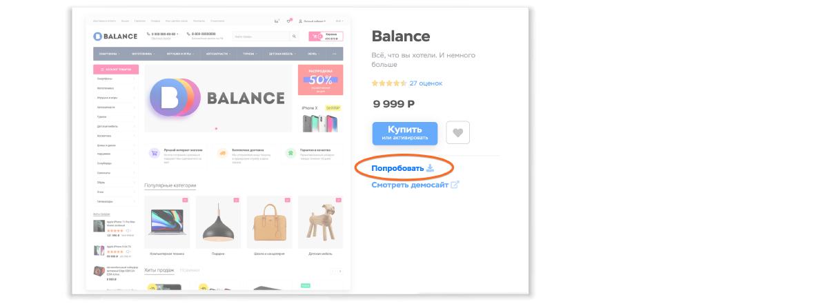 Как попробовать тему дизайна в Shop-Script