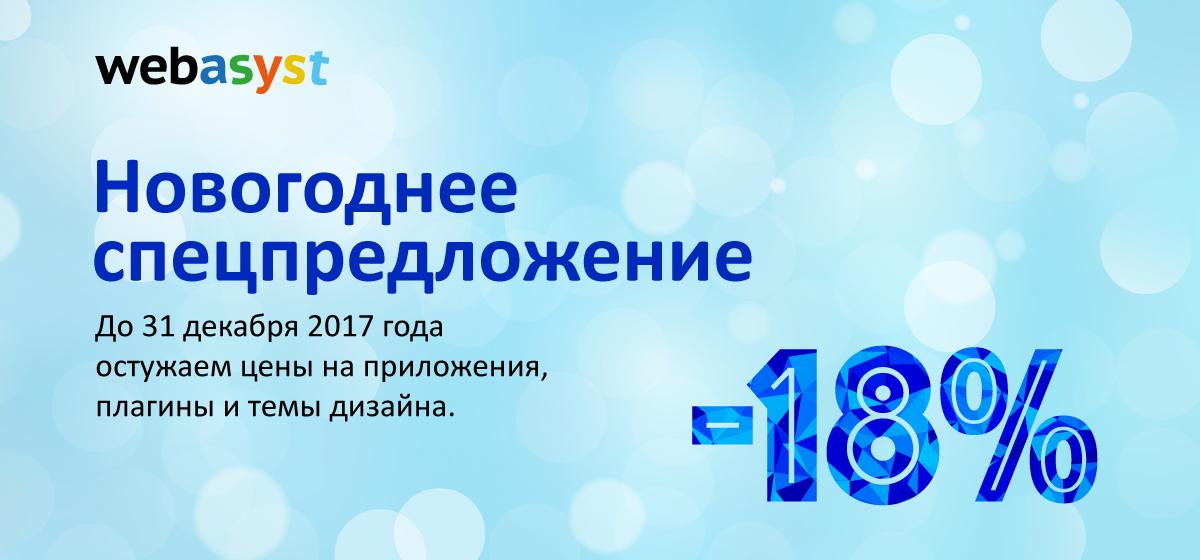 Новогоднее спецпредложение 2018