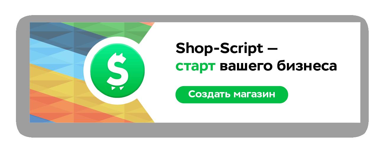 Создай интернет-магазин на Shop-Script