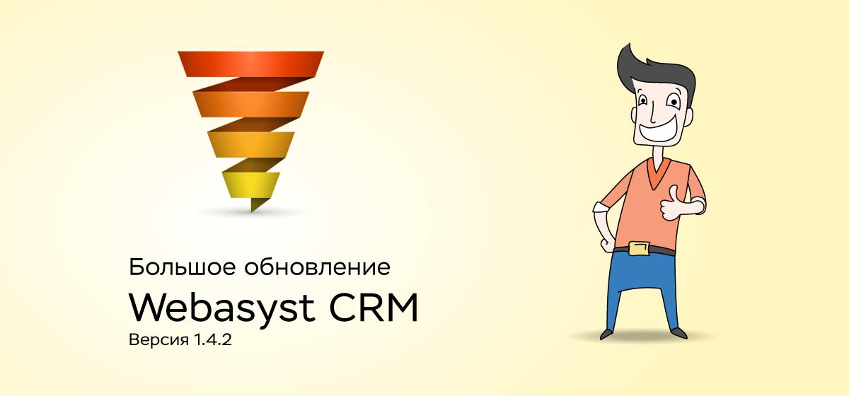 Обновление CRM: версия 1.4.2