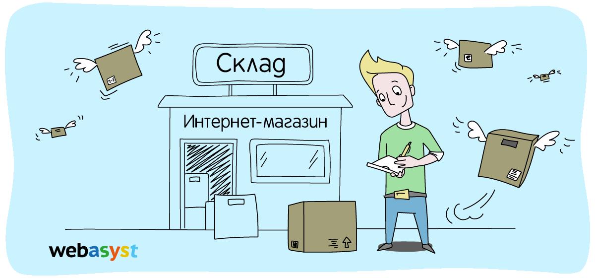 Способы доставки для интернет-магазинов