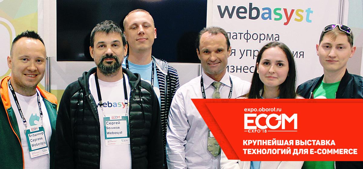 Webasyst на выставке ECOM Expo