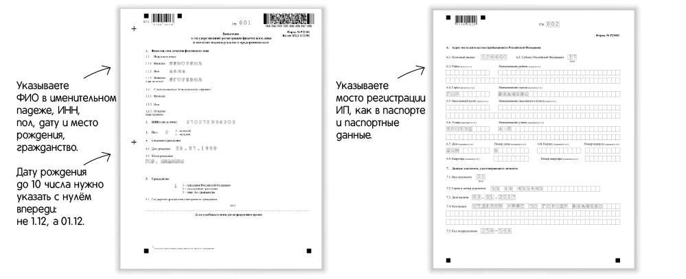 Заявление на ИП стр 1 и 2