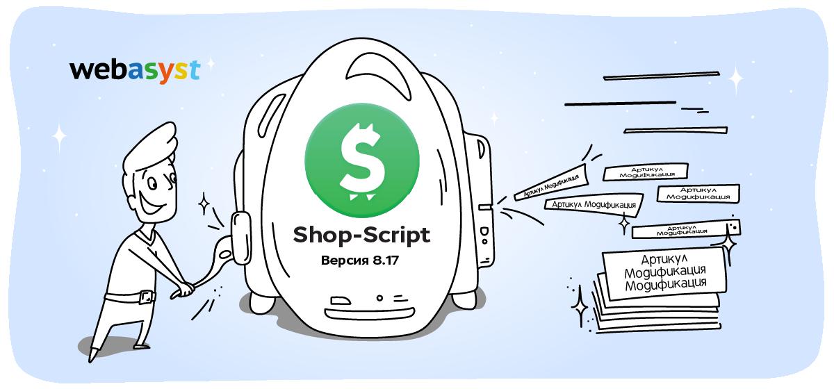Обновление Shop-Script 8.17