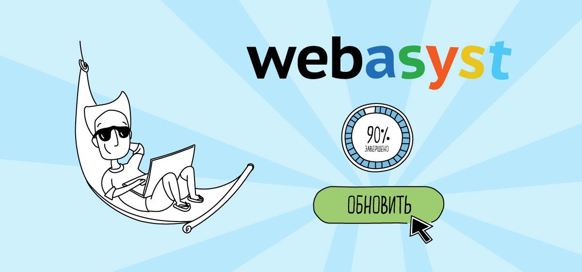 Июльские обновления Webasyst