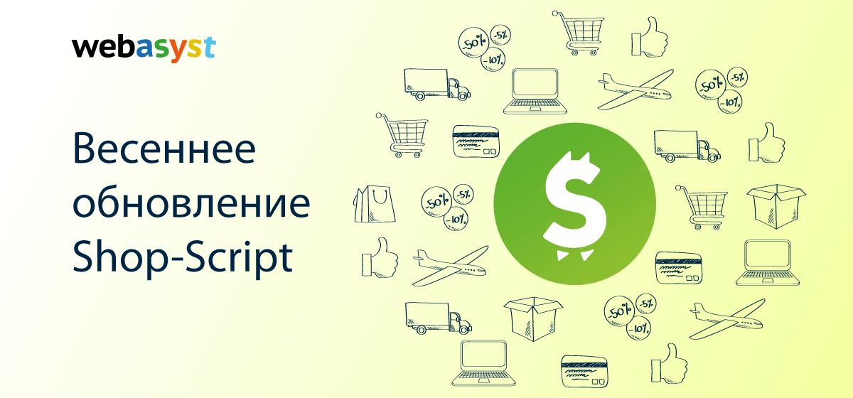 Весеннее обновление Shop-Script
