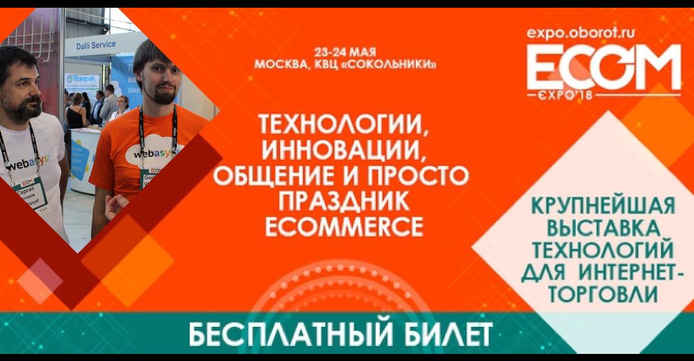 Webasyst на выставке ECOM Expo'18