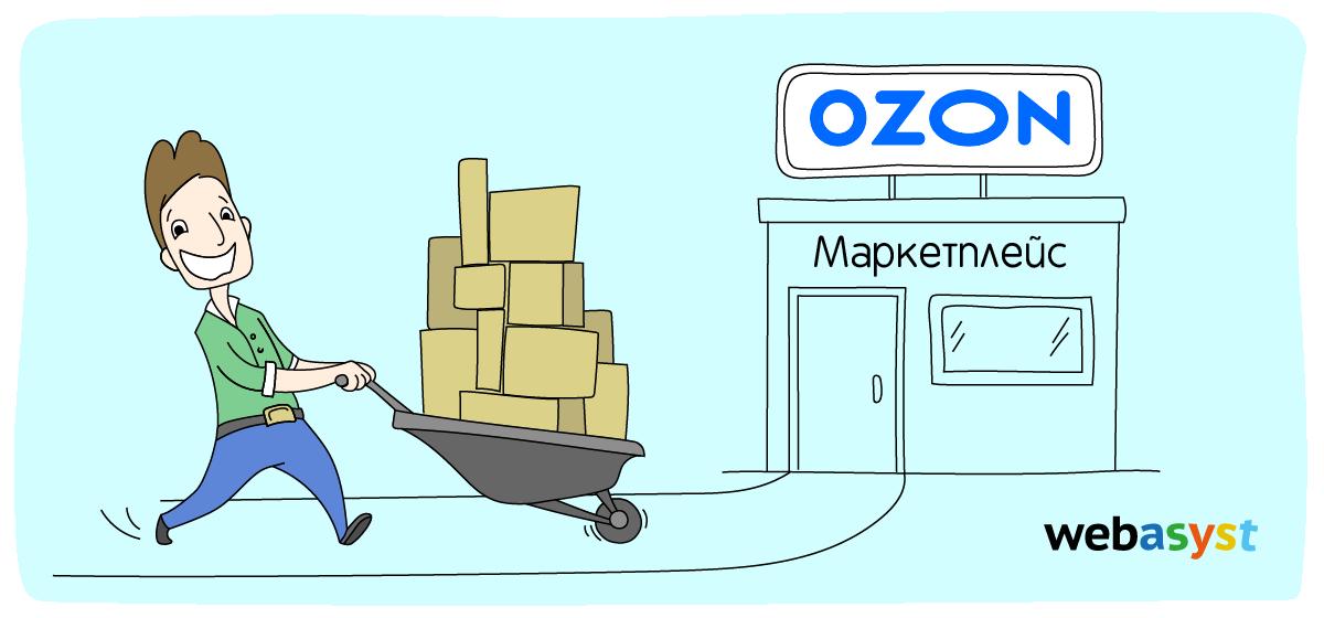 Как начать работать с маркетплейсом Ozon