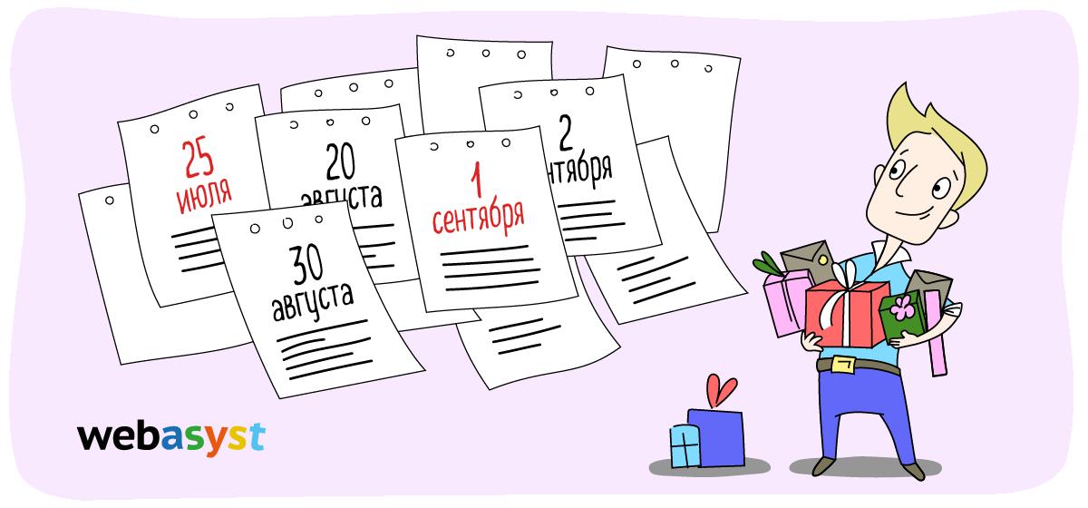 Праздники и события в интернет-магазине