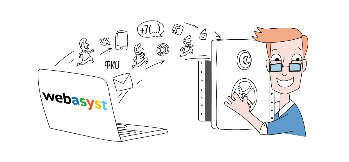 Как собирать контакты в интернет-магазине