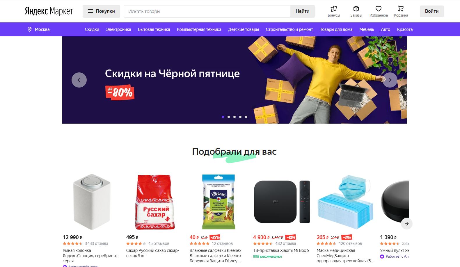 Маркетплейс Яндекс.Маркет