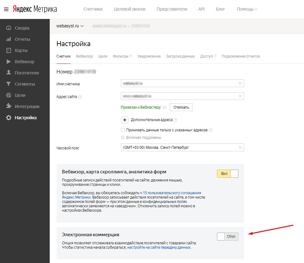 Подключение модуля электронной коммерции в Яндекс.Метрике