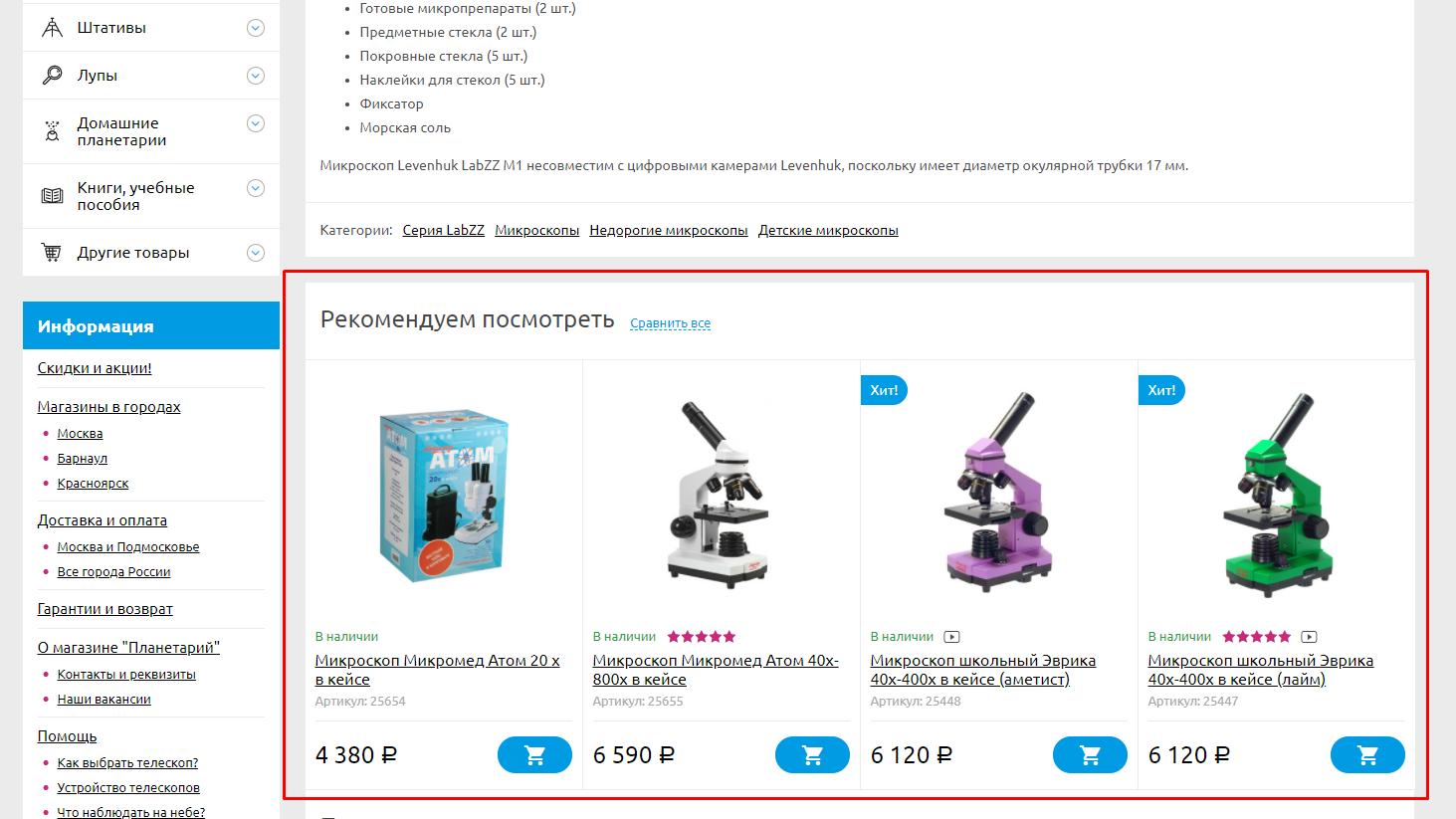 Апселлинг в Планетариум.ру