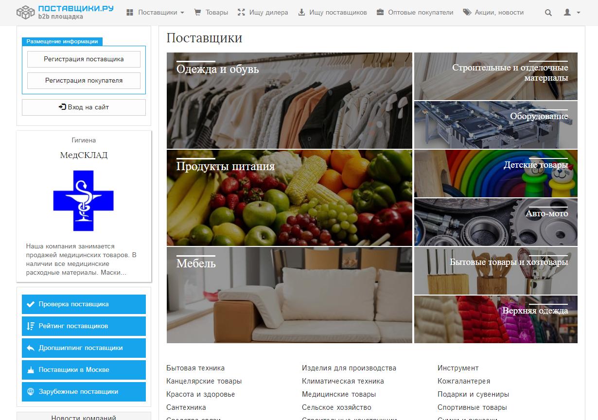 Сайт Поставщики.ру для поиска партнёров по дропшиппингу