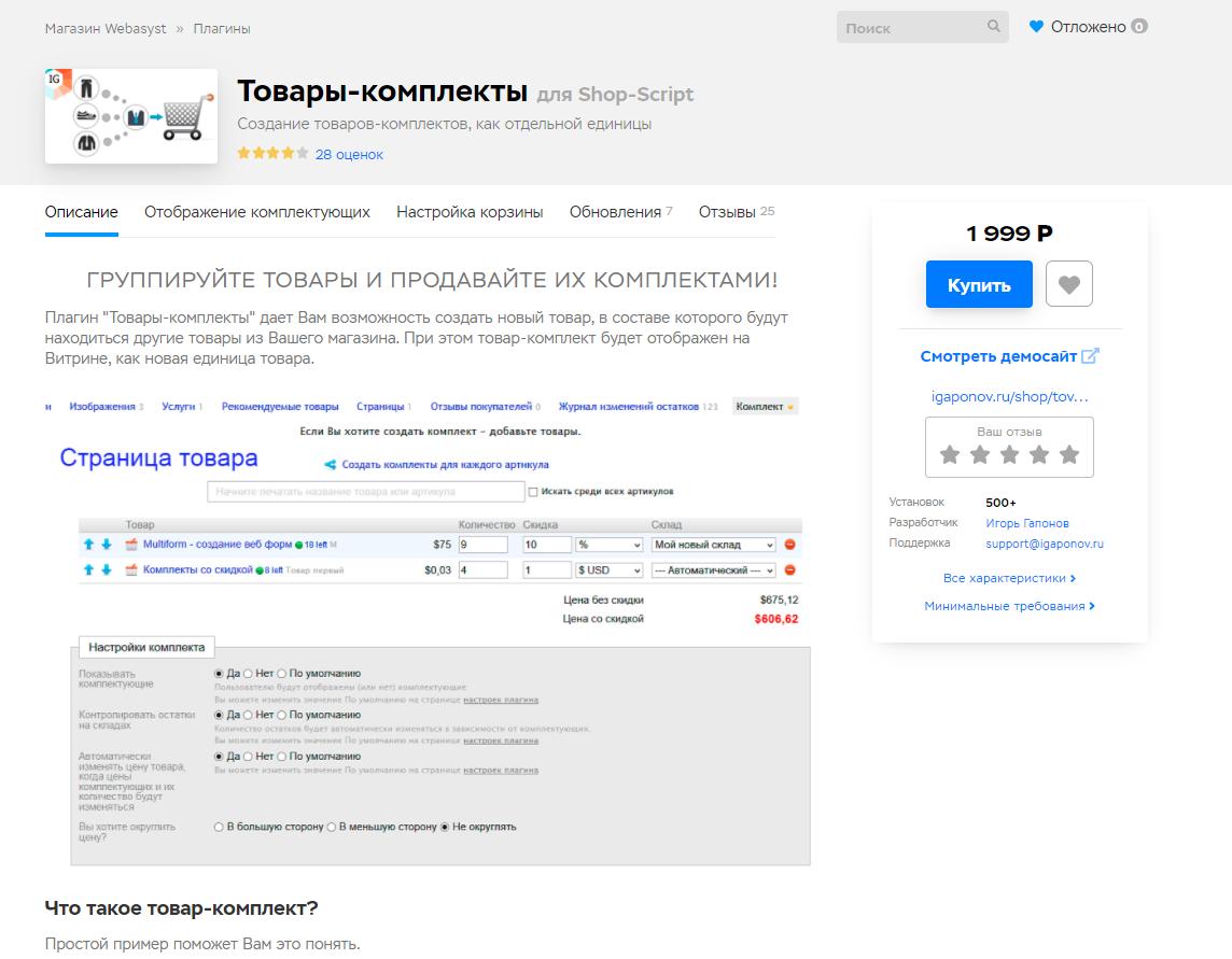 Плагин для кросс-селлинга и комплектов товаров в Shop-Script