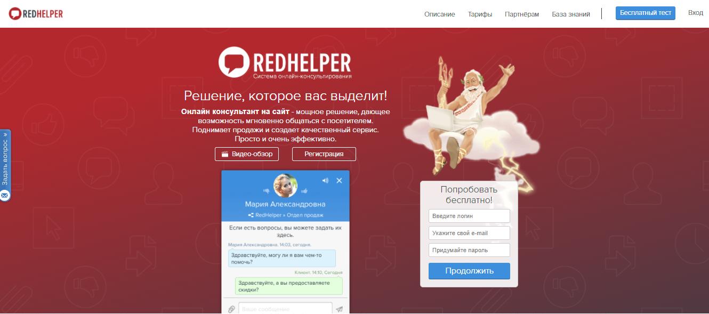 Онлайн-чат Redhelper