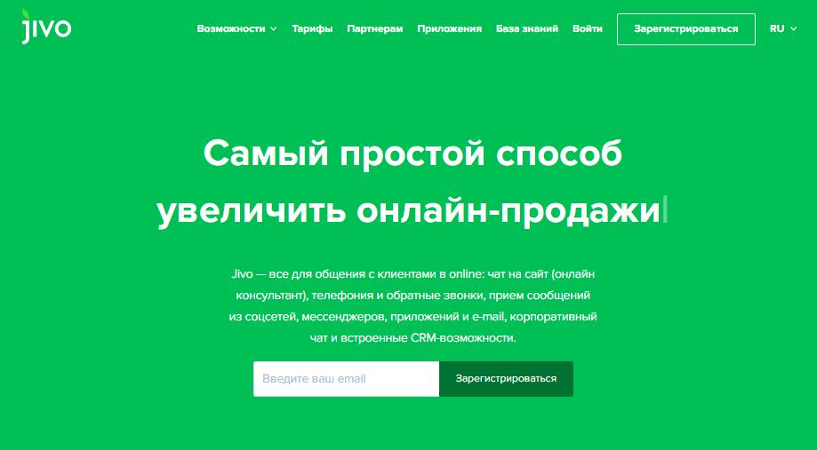 Онлайн-чат Jivo
