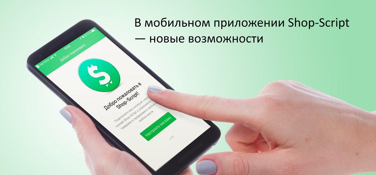 Мобильное приложение Shop-Script