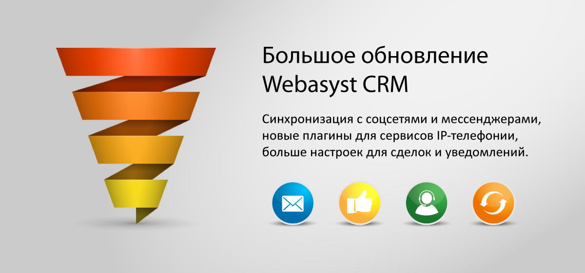 Обновление CRM 1.3.0