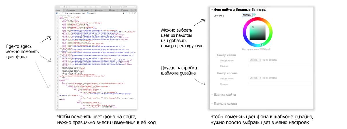 Цвет фона темы дизайна в коде и в меню настройках