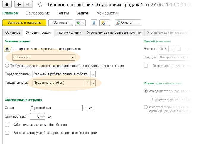 Обмен данными с «1C:Управление торговлей», «1C:Управление небольшой фирмой» и другими конфигурациями «1C»
