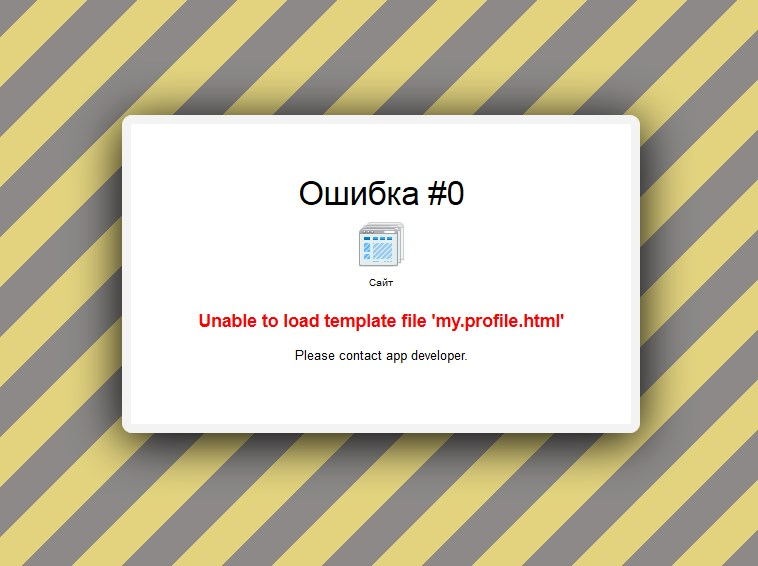 Ошибка «Unable to load template file» — Webasyst