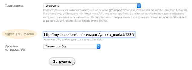 Storeland инструкция - фото 6