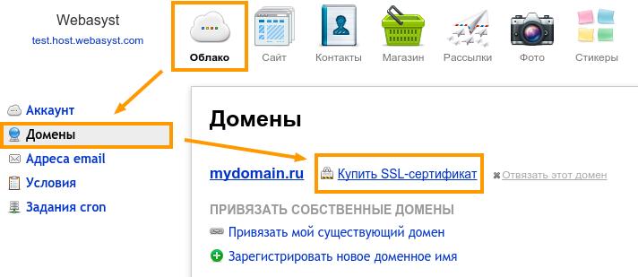 Покупка и установка ssl сертификата студия web-дизайна и разработки сайтов раскрутка в