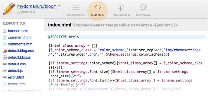 как изменить исходный код - фото 4