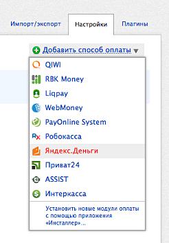 Яндекс.Деньги в Shop-Script