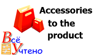 Accessories to the product
